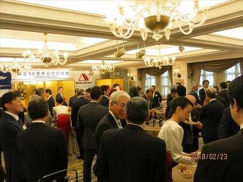 創立50周年記念祝賀会を開催しました。