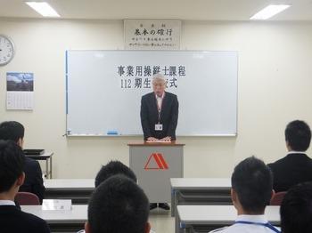 「事業用操縦士課程112期」の入校式を実施しました。