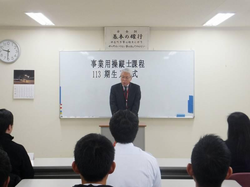 「事業用操縦士課程113期」の入校式を実施しました。