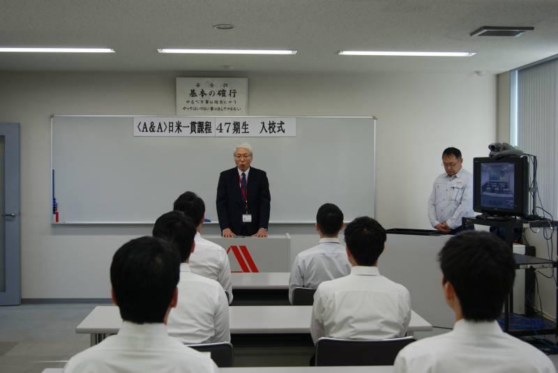 「A&A日米一貫課程47期」の入校式を実施しました。