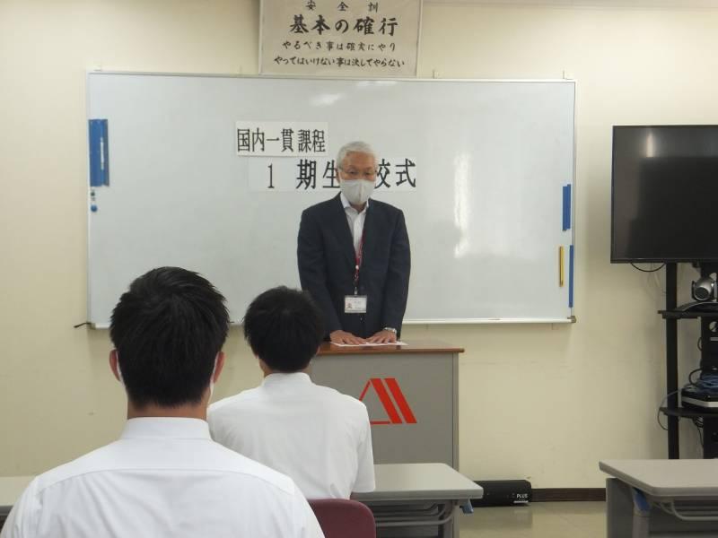 「国内一貫課程1期生」が入校致しました。