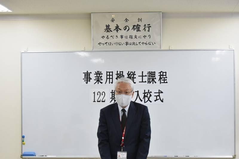 「事業用課程122期入校式」を実施致しました。