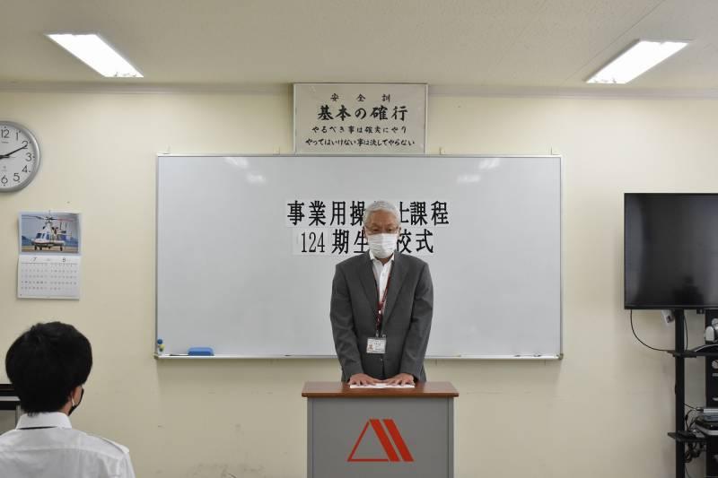 「事業用課程124期入校式」を実施致しました。